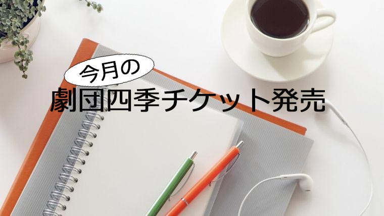 劇団四季チケット発売