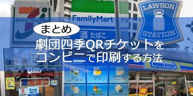 劇団四季QRチケットをコンビニのマルチコピー機で印刷