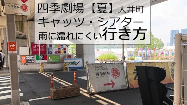 キャッツ・シアターと四季劇場【夏】の行き方