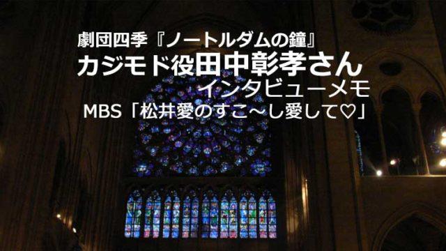 劇団四季田中彰孝さんインタビュー