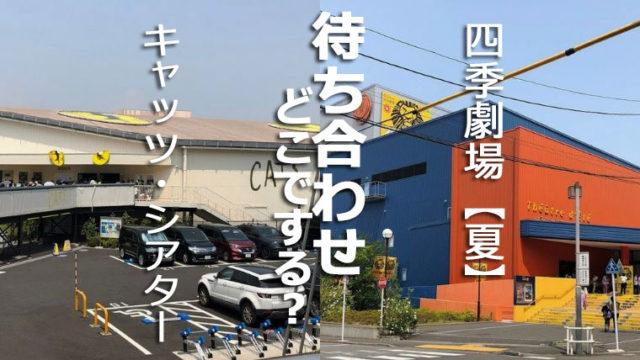 大井町四季劇場・キャッツシアター待ち合わせ場所