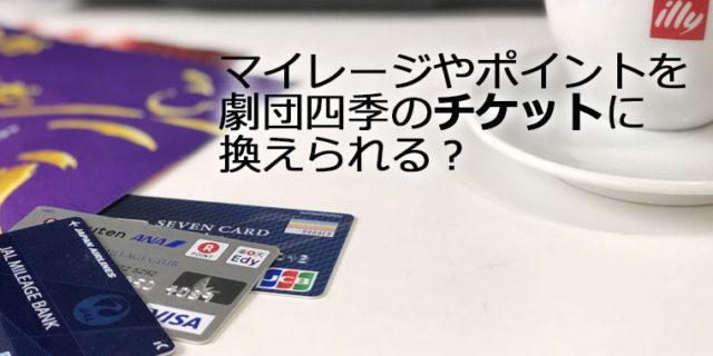 マイレージ 劇団四季チケット