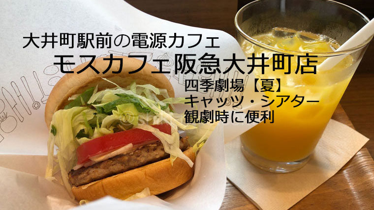 モスカフェ阪急大井町店