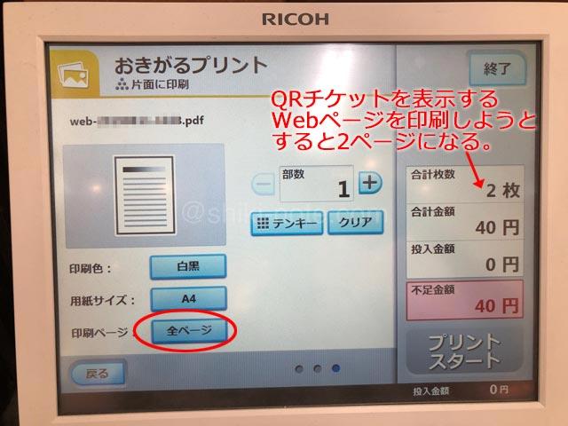 QRチケットを印刷する