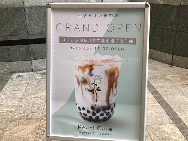 pearlcafeカレッタ汐留