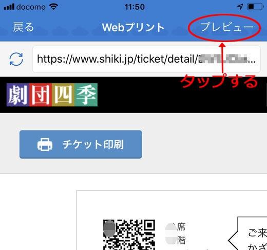 劇団四季QRチケットプリント