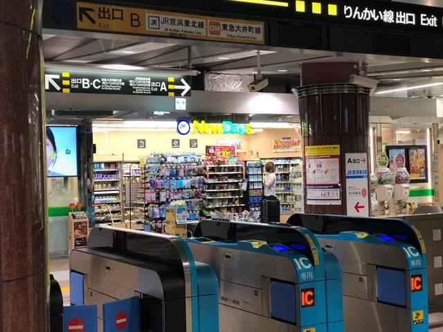 りんかい線大井町駅改札口