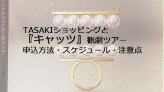 TASAKiツアー キャッツ