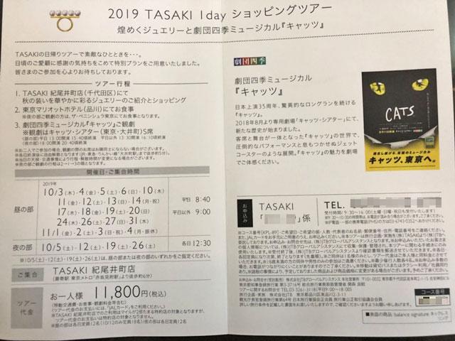 TASAKIのツアー キャッツ