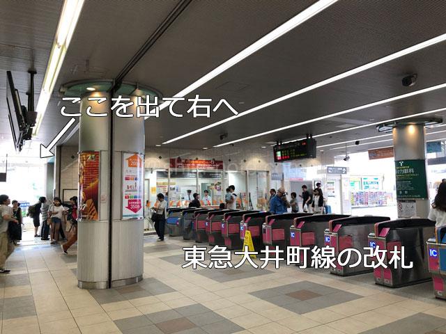 東急大井町線の改札