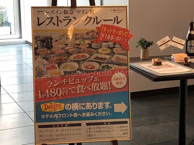 阪急アワーズイン レストランクルール