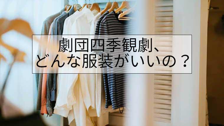 劇団四季観劇の服装