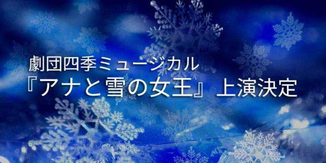 劇場四季アナと雪の女王