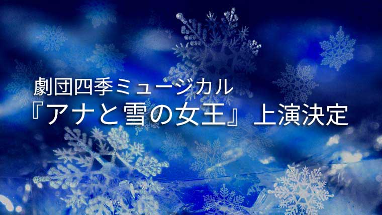 劇団四季 アナ雪