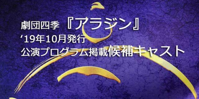劇団四季アラジン公演プログラム掲載キャスト