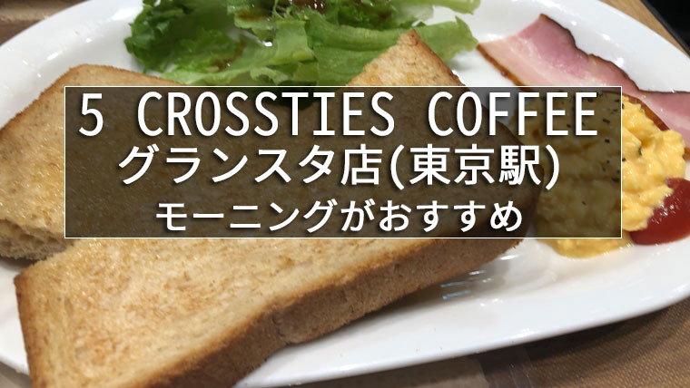 5crostiescoffee