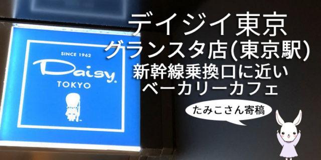 デイジイ東京