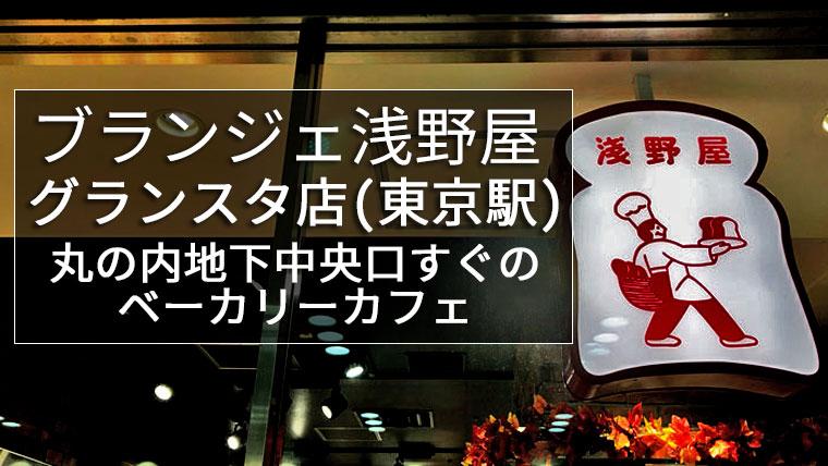 ブランジェ浅野屋グランスタ店