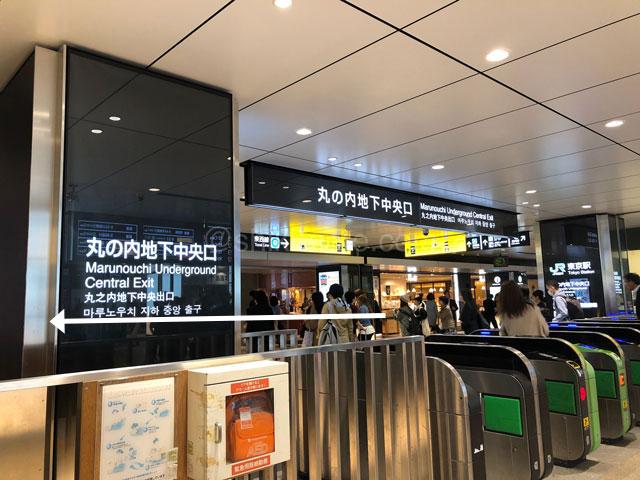 東京駅丸の内地下中央改札口