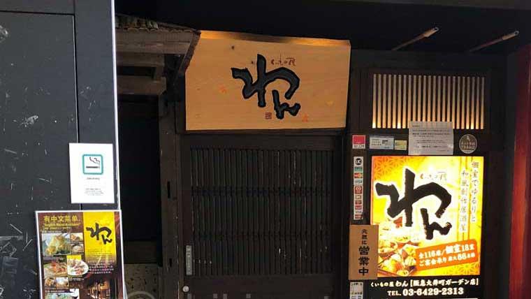 くいもの屋わん阪急大井町