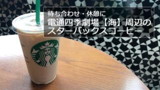 汐留 スターバックスコーヒー