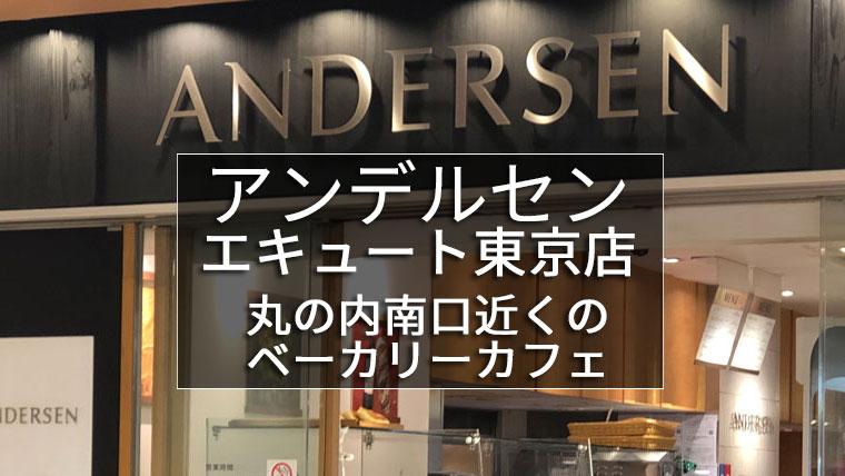 アンデルセンエキュート東京店