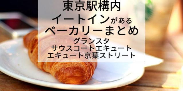 東京駅構内イートインベーカリーまとめ