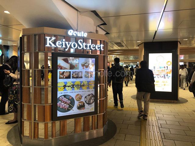 東京駅京葉ストリート