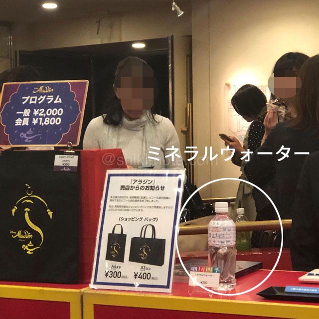 電通四季劇場【海】ミネラルウォーター