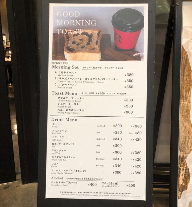 ROD東京店メニュー