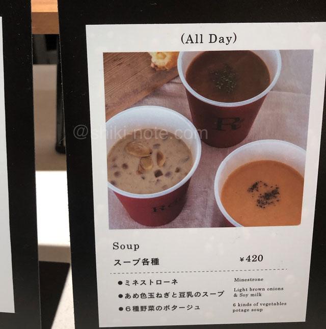 ROD東京店スープニュー