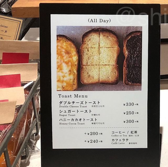 ROD東京店トーストメニュー