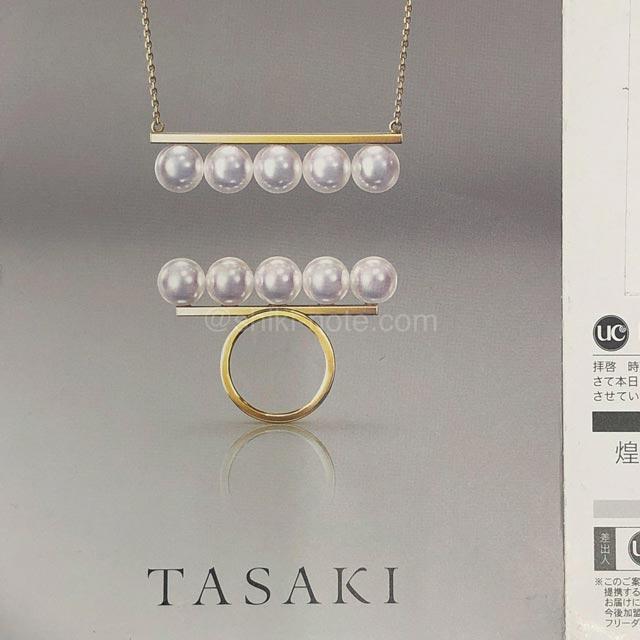 TASAKI バランス