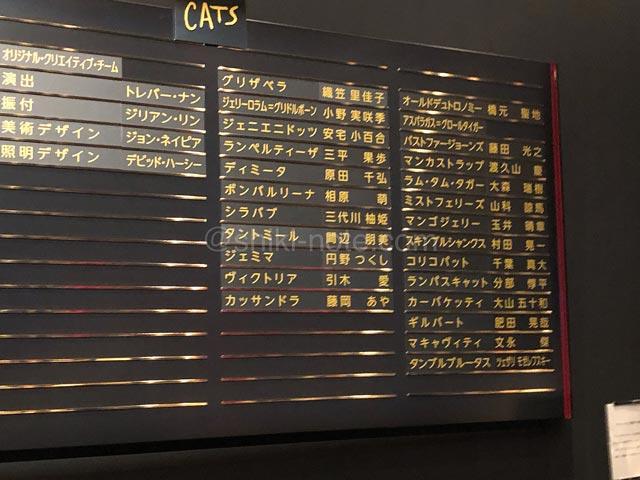 劇団四季『キャッツ』キャスト