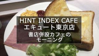 hintindex cafe エキュート東京