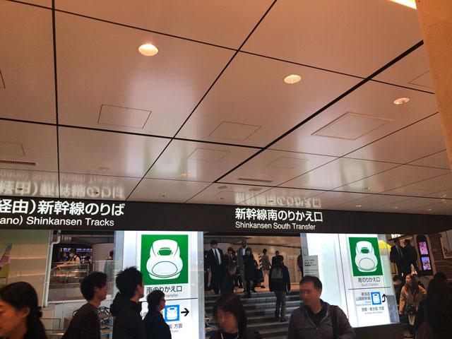 東京駅新幹線南乗り換え口