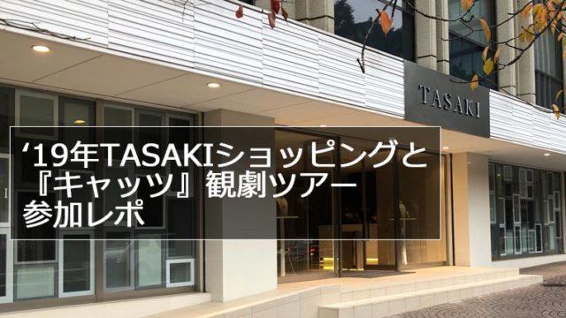 TASAKIキャッツ観劇ツアー