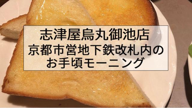 志津屋烏丸御池店モーニング