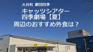 キャッツシアター、四季劇場【夏】周辺おすすめ外食
