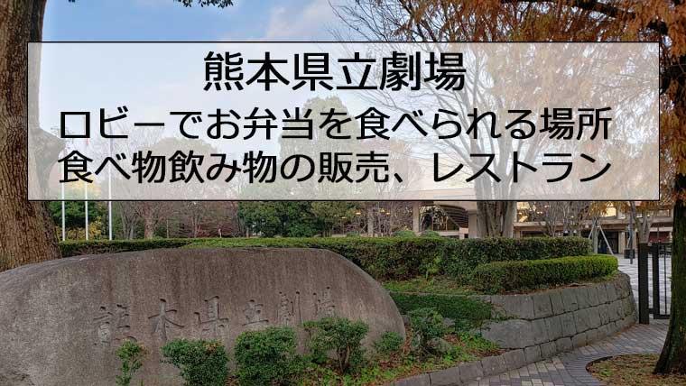熊本県立劇場 お弁当