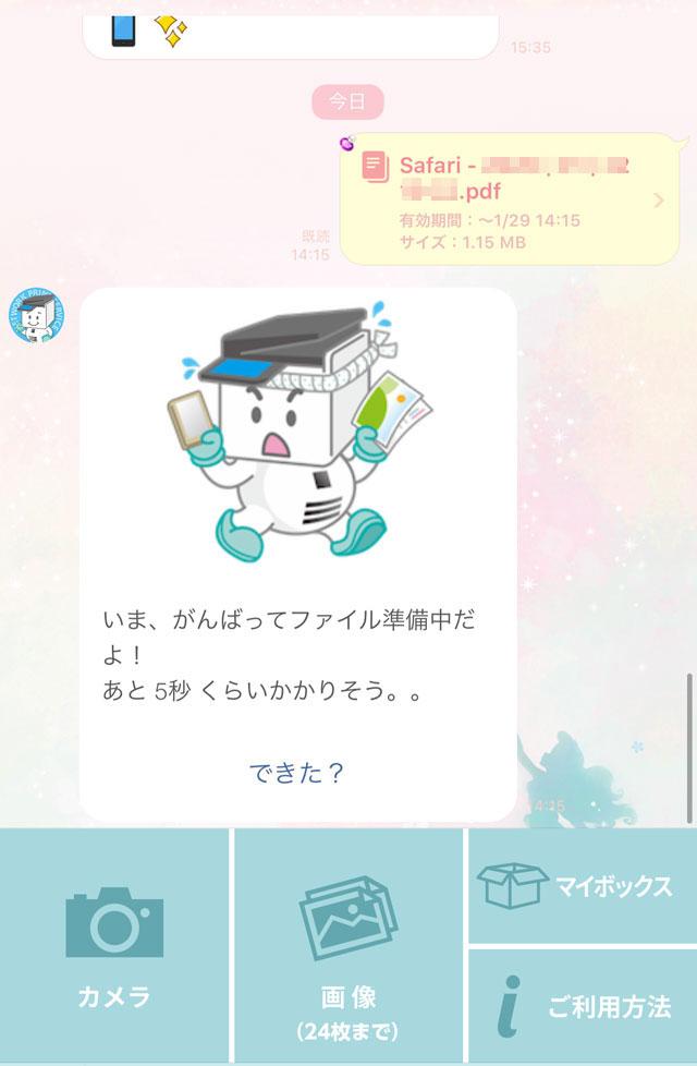 劇団四季チケットコンビニ印刷