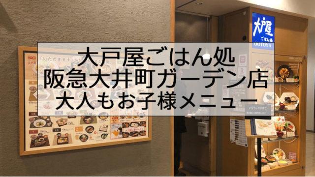 大戸屋阪急大井町ガーテン店