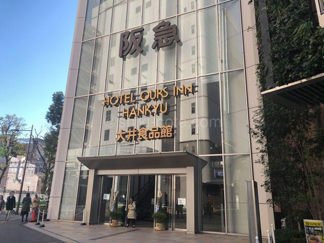 阪急大井町ガーテン
