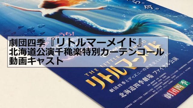 リトルマーメイド 北海道千穐楽
