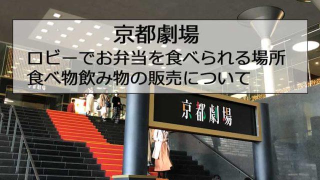 京都劇場 お弁当