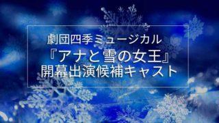 劇団四季『アナと雪の女王』開幕出演候補キャスト