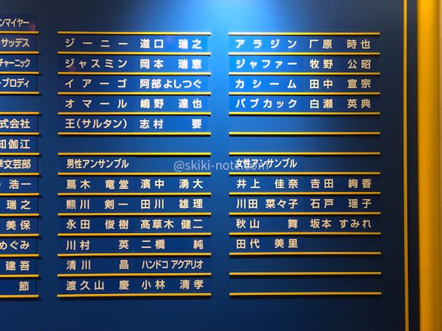 劇団四季『アラジン』2020年7月17日キャストボード