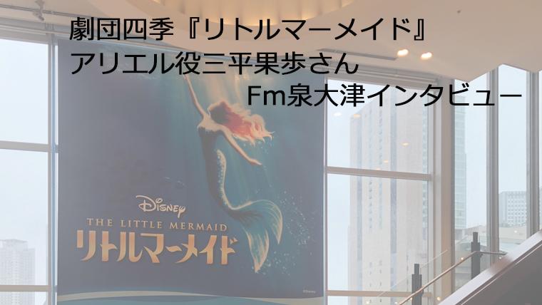 三平果歩さんインタビュー