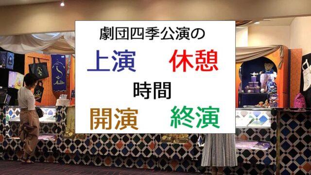 劇団四季上演時間休憩終演時間の目安