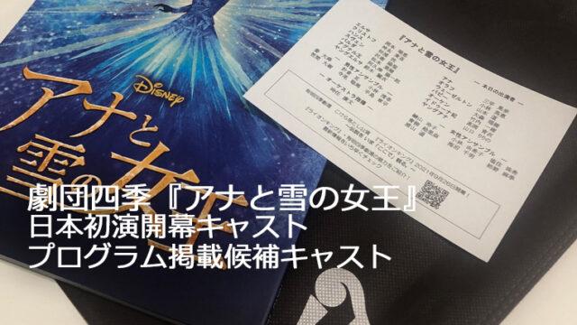 劇団四季アナと雪の女王初日キャスト